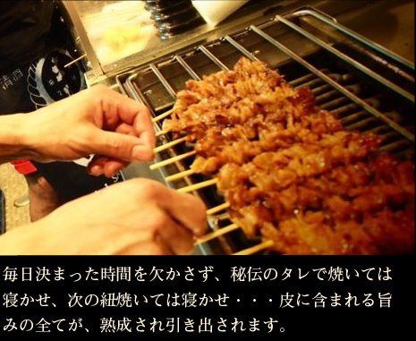 熟成皮たれ焼き