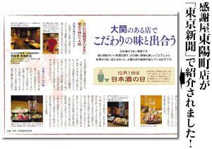東京新聞に感謝屋東陽町店が紹介されました