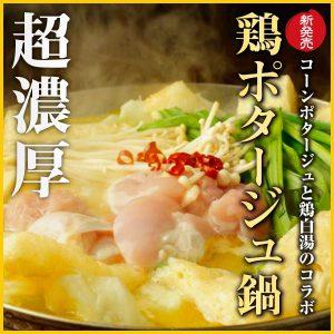 鶏ポタージュ鍋