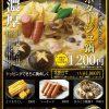 鶏ポタージュ鍋POP