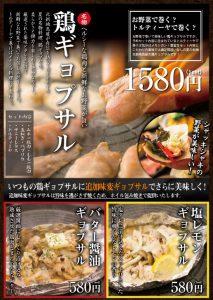 201903鶏ギョプサルメニュー